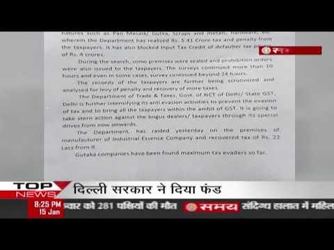 दिल्ली में गुटखा कंपनियां करती हैं सबसे ज्यादा टैक्स चोरी.