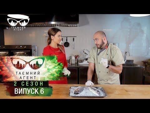 Тайный агент - Рыба - 2 сезон. Выпуск 6 от 26.03.2018 - DomaVideo.Ru