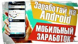Используйте все приложения, чтобы получить максимальный заработок!!! 1) Скачать AdvertApp - https://vk.cc/70QEQW Код...