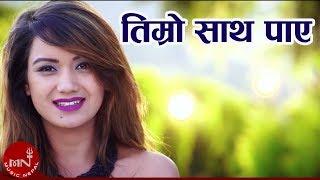 Timro Sath Paye - Purnakala BC & Kishan Chandra Gautam