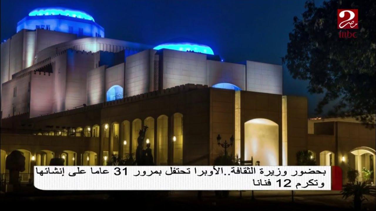 بحضور وزيرة الثقافة.. الأوبرا تحتفل بمرور 31 عاما على إنشائها وتكرم 12 فنانا