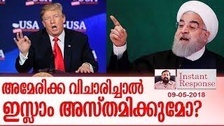 Video അമേരിക്ക വിചാരിച്ചാല് ഇസ്ലാം അസ്തമിക്കുമോ? I Marunadan Malayali MP3, 3GP, MP4, WEBM, AVI, FLV Juli 2018