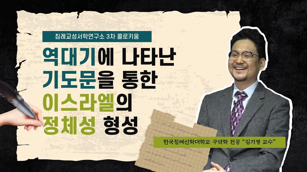 김기영 교수의 역대기 읽기(역대기에 나타난 기도문을 통한 이스라엘의 정체성 형성) 썸네일