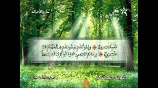 Recitation of the Sheikh Rachid belasheyyah تلاوة مميزة للمقرئ رشيد بلعشية الحزب 18