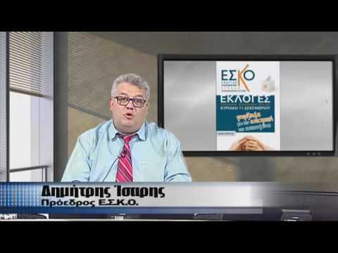 Ε.Σ.Κ.Ο. – Εκλογές Ο.Ε.Ε. 2016