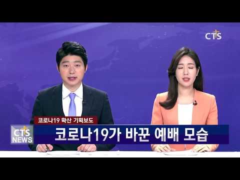 [CTS뉴스] 새생명침례교회 - 코로나19 관련 예배 현장 스케치