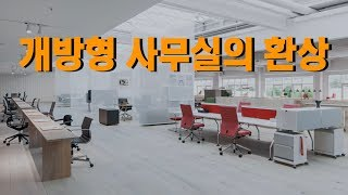 #23 [체인지그라운드] 개방형 사무실의 환상