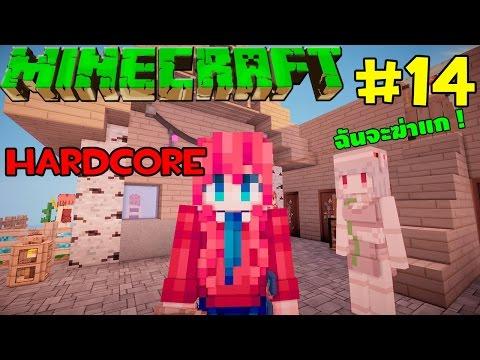 Minecraft Hardcore มุ้งมิ้ง # 14 เจ้าโกเลมไม่รักดี..