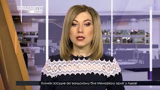 Випуск новин на ПравдаТУТ Львів 14 березня 2018
