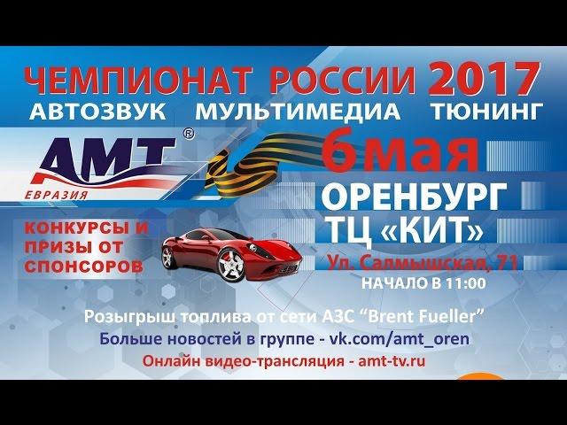 Чемпионат России по автозвуку в Оренбурге
