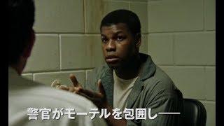 """50年変わらない""""アメリカの闇""""を暴く! /映画『デトロイト』衝撃の特別映像"""