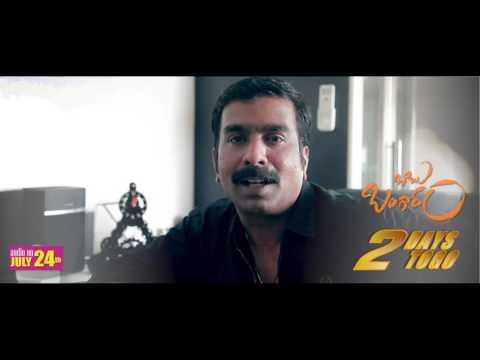 Babu Bangaram Movie Audio Teaser