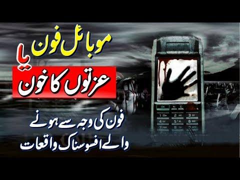 Video Mobile Phone Ya Izzaton Ka Khoon | Peer Zulfiqar Ahmad Naqshbandi Bayan download in MP3, 3GP, MP4, WEBM, AVI, FLV January 2017