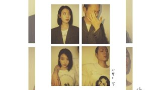 아이유(IU) – 사랑이 잘 Release Date: 2017.04.07 Genre: R&B / Soul Language: Korean Track List: 01. 사랑이 잘 (With 오혁) [Can't...