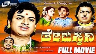 Thejaswini | Dr Rajkumar, Pandaribai|NEW Kannada