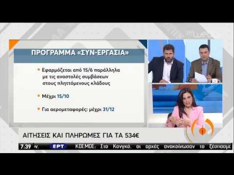 Αιτήσεις και πληρωμές για τα 534€ | 03/06/2020 | ΕΡΤ