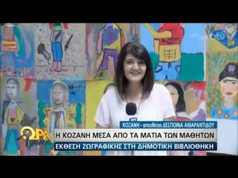 Η Κοζάνη μέσα σε παιδικές ζωγραφιές! | 19/06/19 | ΕΡΤ
