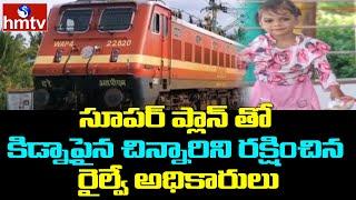 చిన్నారి కోసం ….   Railway Officers Rescued Girl in Bhopal