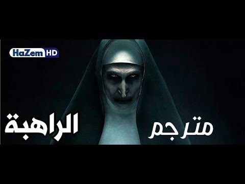 التريلر ال{١} {تيزر} لفيلم الراهبة The Nun مترجم