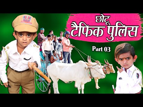 "CHOTU DADA KA CHALLAN | ""छोटू ट्रैफिक पुलिस"" Khandesh Hindi Comedy | Chotu Comedy Video"