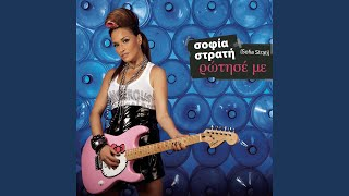 Provided to YouTube by Sony Music Entertainment Allos Kanenas · Sofia Strati Rotise Me ℗ 2008 SONYBMG MUSIC ENTERTAINMENT (Greece) S.A. Released on: 2008-04-...
