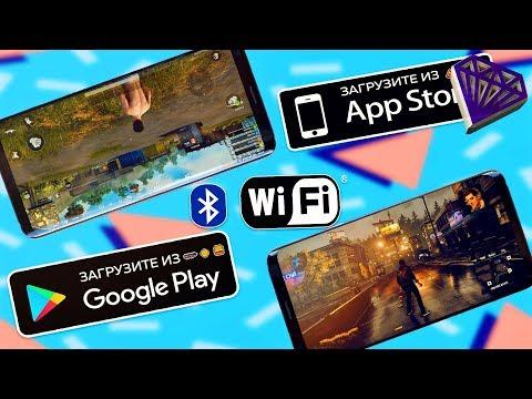 ТОП 10 локальных Мультиплеерных игр для Android, iOS через Bluetooth, WiFi (Оффлайн/Онлайн)