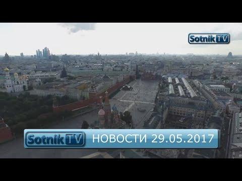 ИНФОРМАЦИОННЫЙ ВЫПУСК 29.05.2017