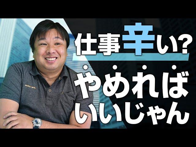 【仕事は遊び】全て楽しむ男里崎智也の仕事論。全社会人に刺さりまくり