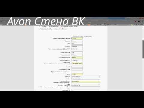 Как зарегистрировать представителя Аvоn /коо/ - DomaVideo.Ru