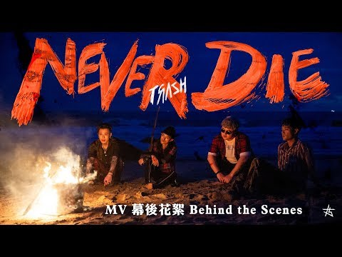 TRASH《Never Die》MV 幕後花絮 Behind the Scenes