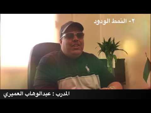 الحلقة الخامسة من برنامج دقيقة من وقتك - تقديم المدرب عبد الوهاب العميري