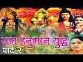 Ram Hanuman Yudh  Part 2 || Ramayan kissa || Ram Vanwas || राम वनवास || Sangita || राम हनुमान युद्ध
