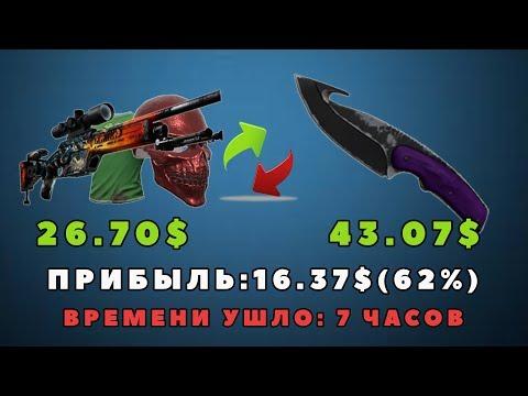 с НУЛЯ до DRАGОN LОRЕ (700$) | ПОДНЯЛИ НОЖ  ВЫПУСК 4 (2017) - DomaVideo.Ru