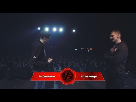 Versus Battle «Fresh Blood», Раунд 1: Тот Самый Коля Vs KD The Stranger (2014)