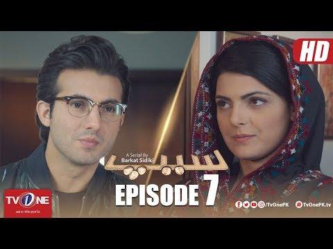 Seep | Episode 7 | TV One Drama | 20 April 2018