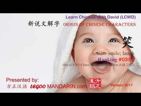 Origin of Chinese Characters - 0387 笑 xiào smile; laugh - Learn Chinese with Flash Cards