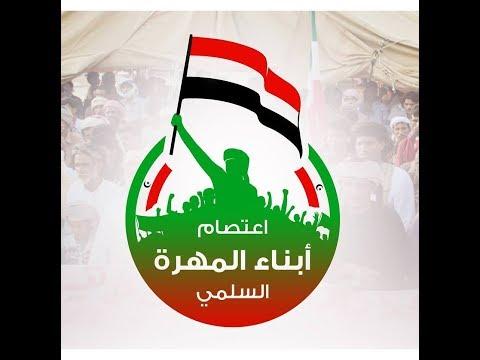 كلمة الشباب من اعتصام أبناء المهرة السلمي فعالية الجمعة 23 نوفمبر 2018