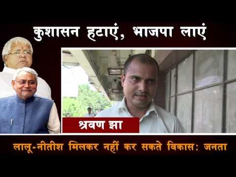 Public reaction on Lalu-Nitish coalition_Byte3