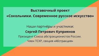Наши партнеры: С.П.Куприянов