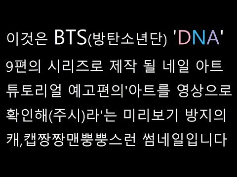 [K-POP]BTS 방탄소년단 'DNA'네일아트. 짱짱맨뿡뿡스런 예고편 BTS 'DNA' Nail Art Teaser ㅣ Younghee Salon