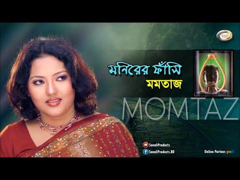 Video Momtaz - Monirer Fashi | মনিরের ফাঁসি | এক সময়ের আলোচিত অ্যালবাম download in MP3, 3GP, MP4, WEBM, AVI, FLV January 2017