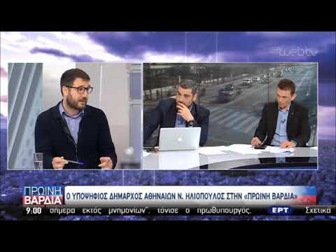 Ν. Ηλιόπουλος στην ΕΡΤ: Οι θητείες Καμίνη είναι ο ορισμός της χαμένης ευκαιρίας | 17/04/19 | ΕΡΤ