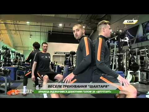 Игроки Шахтера наращивают мышцы (видео)