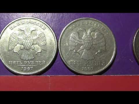 Редкие монеты РФ. 5 рублей 1997 года, СПМД с малой точкой. Обзор разновидностей. (видео)