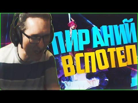 ПИРАНИЙ ЖЕСТКО ВСПОТЕЛ НА КВ!!! ||WARFACE