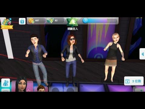 《The Sims 模擬市民手機版》參加夜店活動與全區域功能介紹及時尚店開啟!