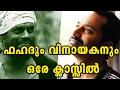 Fahad Fazil And Vinayakan As Classmates | Filmibeat Malayalam