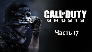 Полное прохождение Call of Duty: Ghosts на русском без комментариев, платформа PS4. Все платформы: PS4, XONE, PS3, X360, Wii U, PC Дата выхода: 1 ноября 2013...