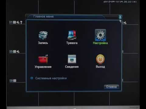 Обзорная видеоинструкция по настройке видеорегистратора - DomaVideo.Ru