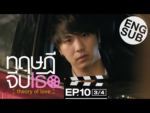 [Eng Sub] ทฤษฎีจีบเธอ Theory of Love | EP.10 [3/4]